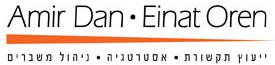 אמיר דן - עינת אורן ייעוץ תקשורת ואסטרטגיה